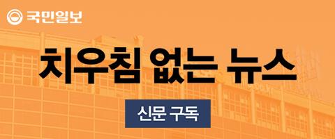 국민일보 신문구독
